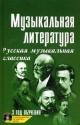 Музыкальная литература 3й год. Русская музыкальная классика